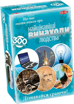 Найцікавіші винаходи людства (Що має знати кожен про...)