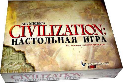 Цивилизация Сида Мейера (с миниатюрами)