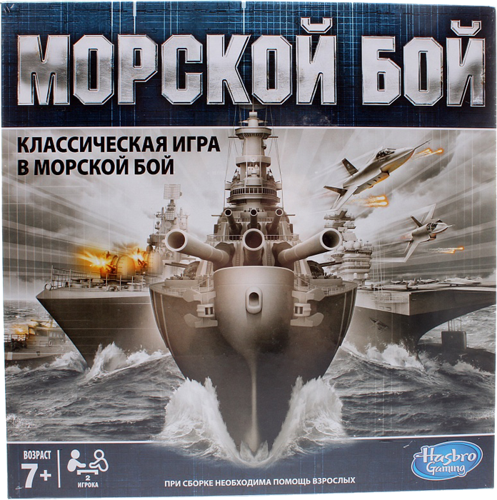 Морской бой (Battleship)