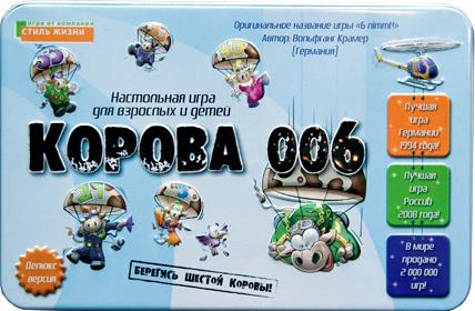 Корова 006. Делюкс
