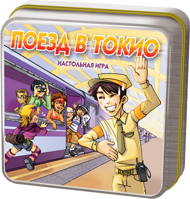 Поезд в Токио (Tokyo Train)