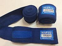 Бинты боксерские MATSA х/б 3м  синие
