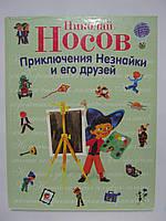 Носов Н.Н. Приключения незнайки и его друзей (б/у)., фото 1