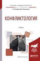 Лопарев А.В. Конфликтология. Учебник для академического бакалавриата
