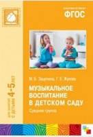 Зацепина М.Б. Музыкальное воспитание в детском саду. Средняя группа. 4-5 лет. ФГОС
