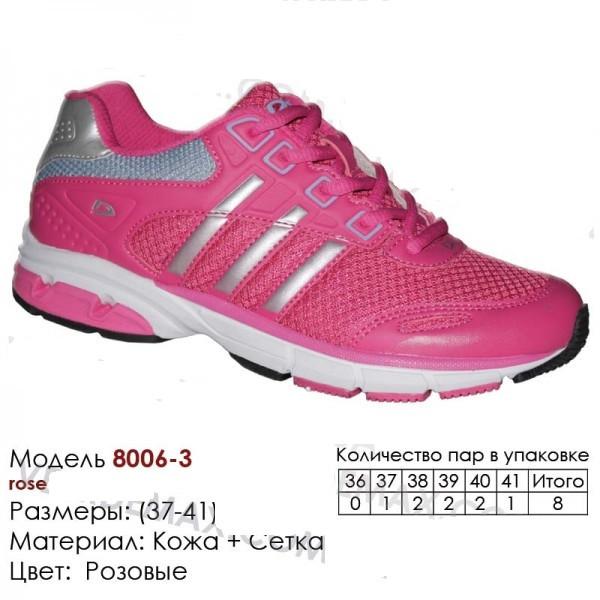 Женские кроссовки сетка Demax Демакс 8006-3
