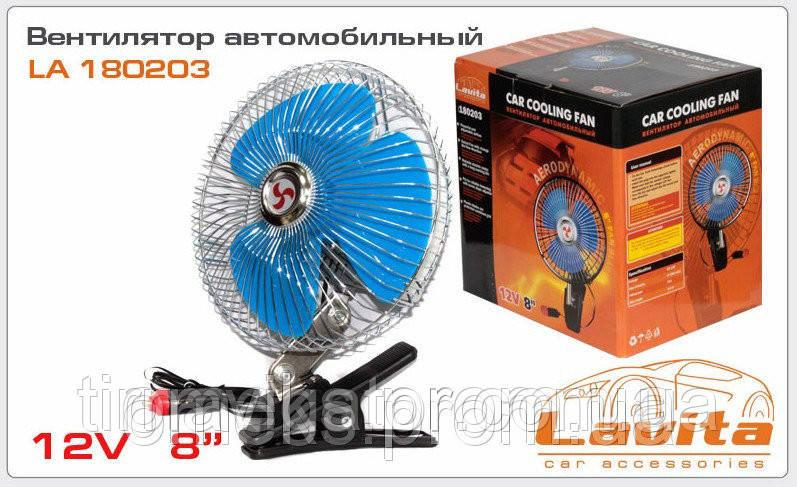 """Вентилятор автомобильный 12В (d=20см, 8"""") Lavita LA 180203"""
