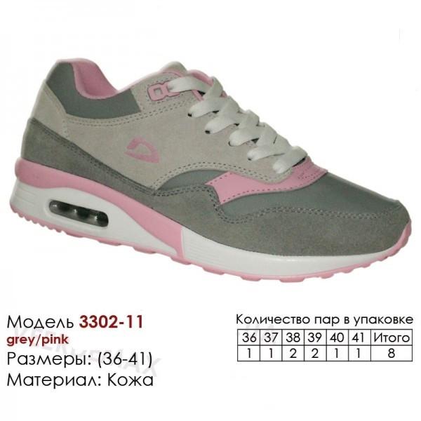 Женские кроссовки Demax Демакс 36-41 размер 3302-11