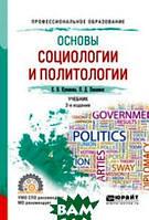 Куканова Е.В. Основы социологии и политологии. Учебник для СПО