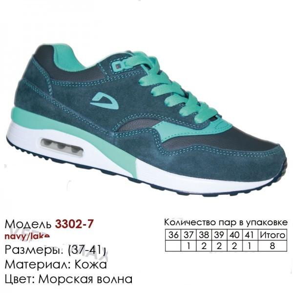 Женские кроссовки Demax Демакс 36-41 размер 3302-7