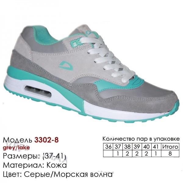 Женские кроссовки Demax Демакс 36-41 размер 3302-8