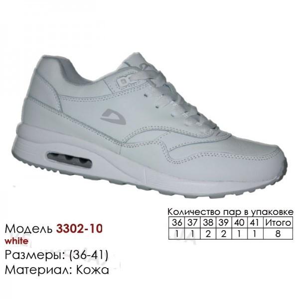 Женские кроссовки Demax Демакс 36-41 размер 3302-10