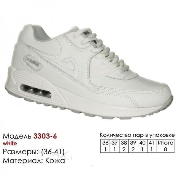 Женские кроссовки Demax Демакс 36-41 размер 3303-6