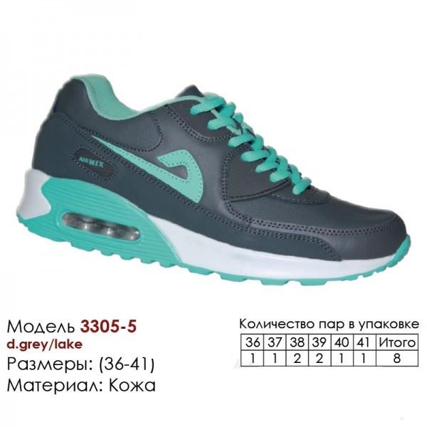 Женские кроссовки Demax Демакс 36-41 размер 3305-5
