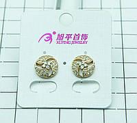 Круглые позолоченные серьги Xuping. Престижные украшения Xuping на Украине. 335