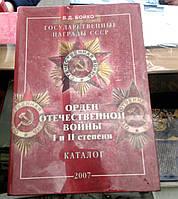Государственные награды СССР. Орден Отечественной войны I и II степени. Каталог