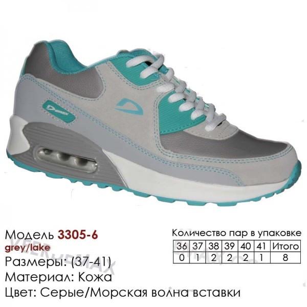 Женские кроссовки Demax Демакс 36-41 размер 3305-6