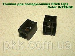 Точилка COLOUR INTENSE SINGLE BIG для помады-карандаша Stick Lips Velvet Kiss Waterproof
