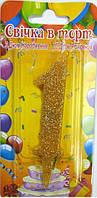 """Свеча - цифра """"1"""" для торта золотая"""