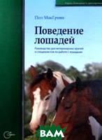 МакГриви П. Поведение лошадей. Руководство для ветеринарных врачей и специалистов по работе с лошадьми