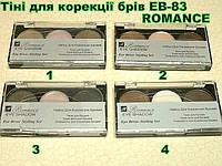 Тіні для корекції брів EB-83 ROMANCE