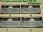 Набор для коррекции бровей ROMANCE YEB 83 RC , фото 3