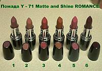 Помада Y - 71 Matte and Shine ROMANCE