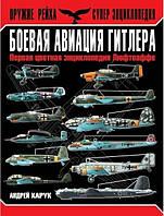 Боевая авиация Гитлера. Первая цветная энциклопедия Люфтваффе. Харук А.