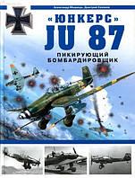 Юнкерс Ju 87. Пикирующий бомбардировщик. Медведь А., Хазанов Д.
