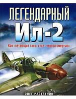 Легендарный Ил-2. Как летающий танк стал черной смертью. Растренин О.