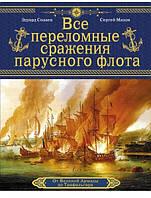 Все переломные сражения парусного флота. От Великой Армады до Трафальгара. Созаев Э, Махов С.