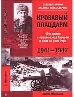 Кровавый плацдарм. 49-я армия в прорыве под Тарусой и боях на реке Угре. 1941-1942. Михеенков С.Е.