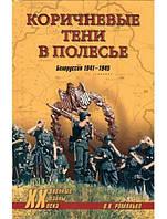 Коричневые тени в Полесье. Белоруссия 1941-1945. Романько О.