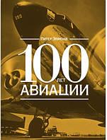 100 лет авиации. Элмонд П.