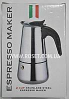 Кофеварка гейзерная - Espresso Maker (для газовых и электрических плит)