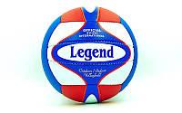 М'яч волейбольний PU LEGEND (PU, №5, 3 шари, зшитий вручну)
