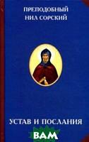 преподобный Нил Сорский Устав и послания
