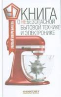 Прохоров Виталий Кириллович Книга о небезопасной бытовой технике и электронике