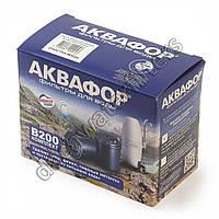 Комплект картриджей для Аквафор Модерн (сменные фильтры для воды Аквафор В200 - 2 шт.)