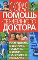 Мирошниченко Скорая помощь семейного доктора на отдыхе, в дороге, на даче, в лесу, на охоте и рыбалке