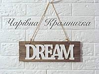 Деревянная табличка - указатель Мечта
