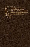 Берендтс Э.Н. Государственное хозяйство Швеции. Ч.2. Вып.2. Формальный строй государственного хозяйства Швеции.