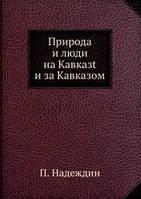 П. Надеждин Природа и люди на Кавказt и за Кавказом