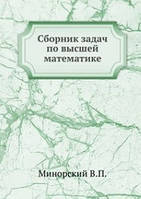 Минорский В.П. Сборник задач по высшей математике