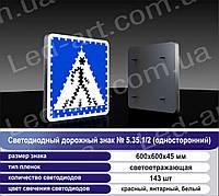 Светодиодный дорожный знак «Пешеходный переход» №5.35.1/2 (односторонний) 600х600