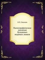 Н.П. Лихачев Палеографическое значение бумажных водяных знаков