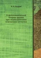 П.П. Лазарев О фотохимической теории зрения при периодическом освещении сетчатки