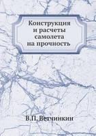 В.П. Ветчинкин Конструкция и расчеты самолета на прочность