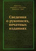 Сведения о рукописях, печатных изданиях