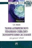 Кован С.Е. Теория антикризисного управления социально-экономическими системами (ресурсный подход). Монография